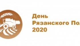 День Рязанского Поля 2020